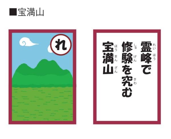2012年度に作成した「つくし郷土かるた」の題材にもなっています。