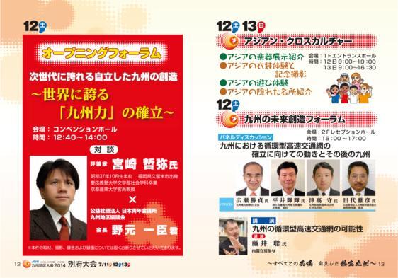 九州地区大会2014別府大会