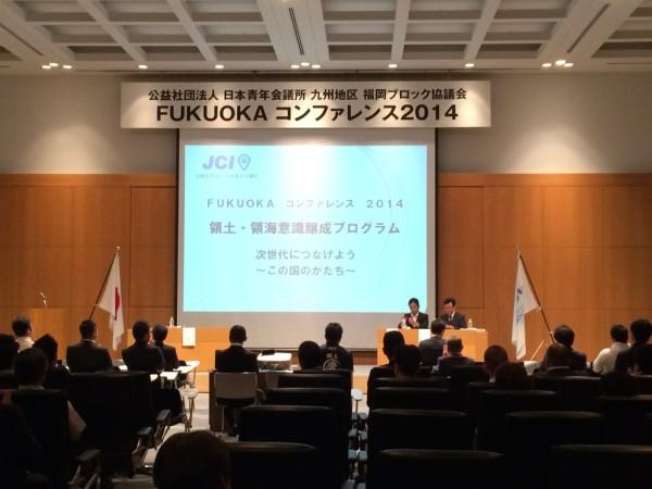 FUKUOKAコンファレンス2014