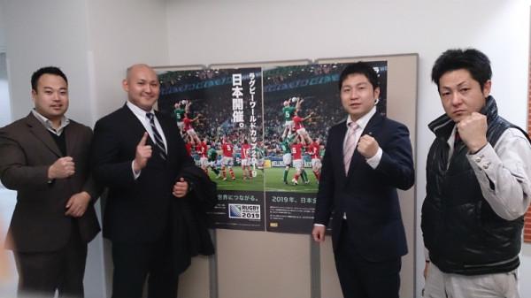 ラグビーワールドカップ2019福岡招致イベント