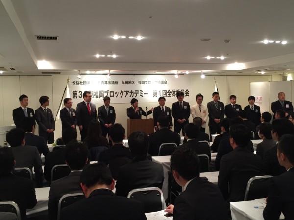 福岡ブロックアカデミー全体委員会開催