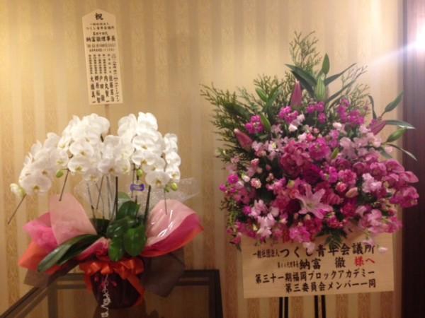 2年前にお世話になった福岡ブロックアカデミーの皆さんから頂きました。