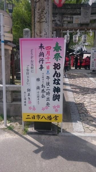 二日市八幡宮の春祭~おんな神輿!~