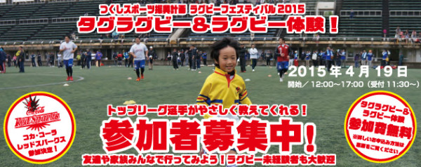 mv_rugby2015