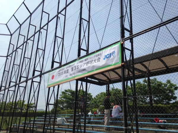 第3エリア野球大会・5月度例会事業の報告