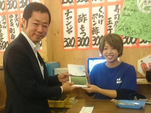 大阪満丸さんに広報誌をお届けしました!