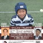 つくしJCサポートクラブオフィシャルマガジン2015年10月29日号