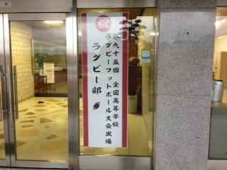筑紫高校 花園への挑戦